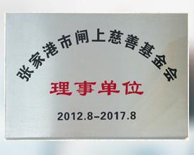 慈善基金会理事单位